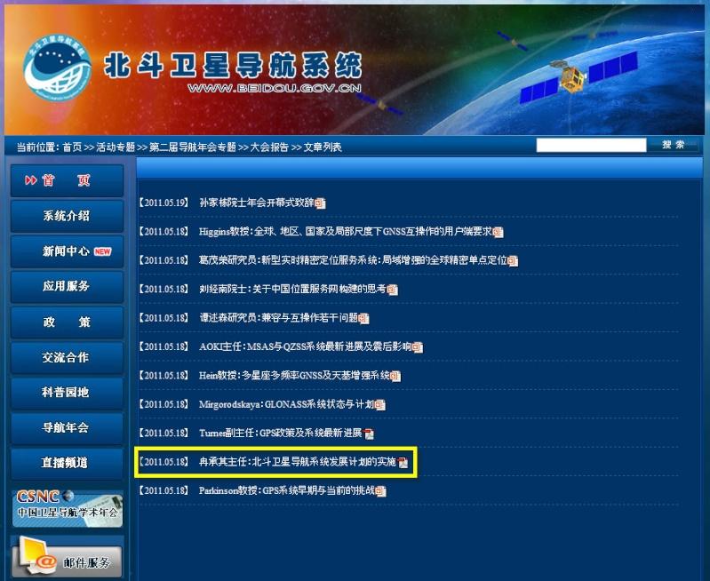 [Chine] Système de navigation Beidou 27-05-10