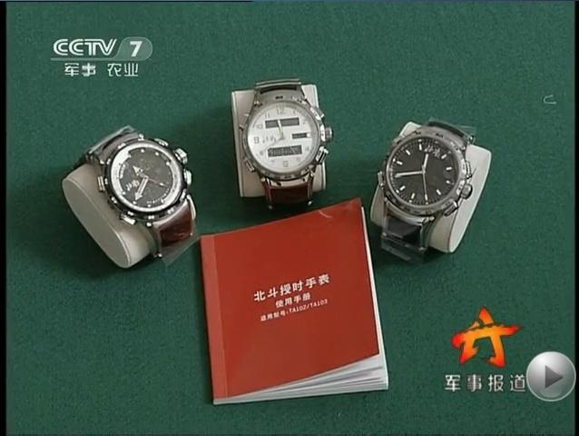 [Chine] Système de navigation Beidou 311