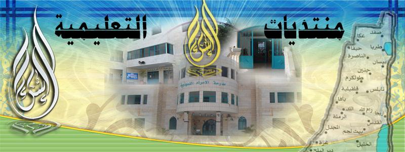 منتدى  مدارس الإسراء النموذجية / فلسطين