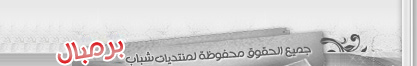 برمبال القديمة في قناة الحدث اليوم التليفزيزنية . 1106