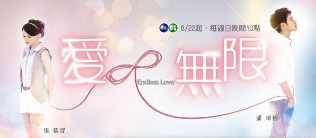 Noël 2013 BIS : Endless Love  Endles10