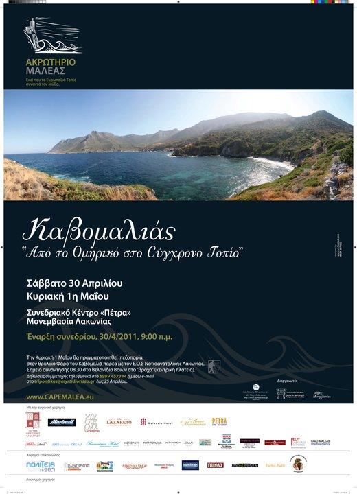 Διεθνές Συμπόσιο Πολιτιστικής κ΄Περιβαλλοντικής Κληρονομιάς και Τοπίου. Iiiii_10