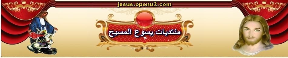 †††منتديـات يسـوع المسـيح†††