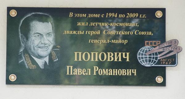 Décès de Pavel Popovitch 310