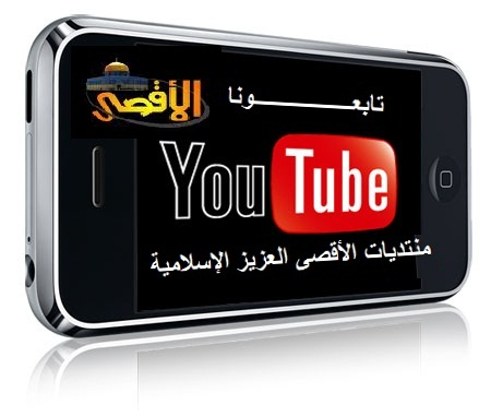 ساعد فى حذف الفيديوها المسيئة للإسلام ( قناتنا على اليوتيوب ) Img_1311
