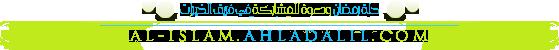 حلة رمضان ودعوة للانضمام لفريق الخيرات .. دعوة للمشاركة  Uoouu_11