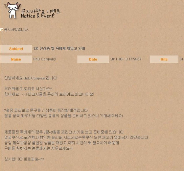 [info] New PiroPiro products to be released (13.06.2011) Piro_a10