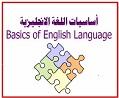 تعليم واساسيات اللغه الانجليزيه