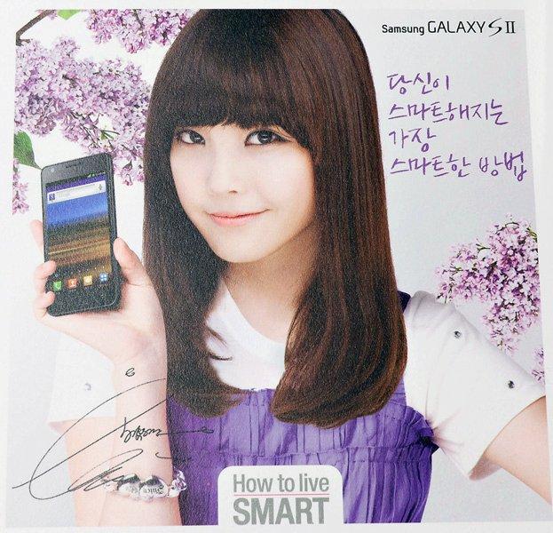 |Promo| Galaxy S2  22245110