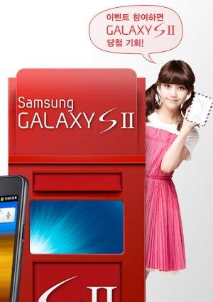 |Promo| Galaxy S2  22348810