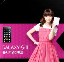 |Promo| Galaxy S2  22761710