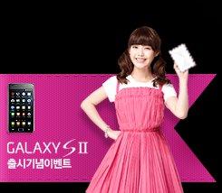 |Promo| Galaxy S2  23088910