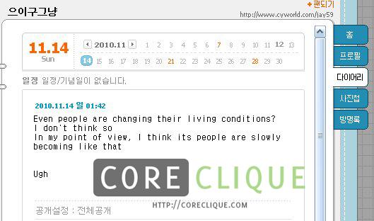 [10.11.13] Cyworld - Yoosung Diary  2pzz0g10
