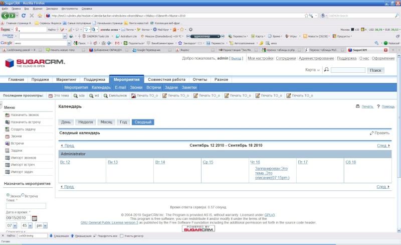 Редактирование календаря - изменение отображения информации. Настройка недели с понедельника. 2d_bmp10