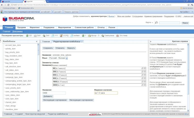Дата начала,продолжительность и напоминание в модуле Встречи 6d_bmp10