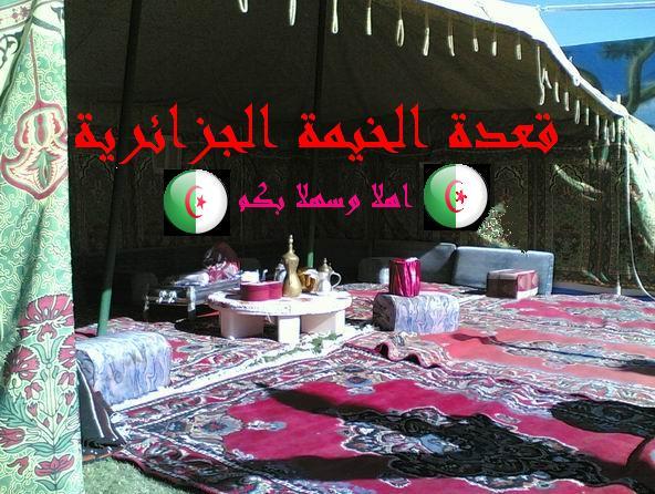 - قعدة الخيمة الجزائرية - Aiuf6110