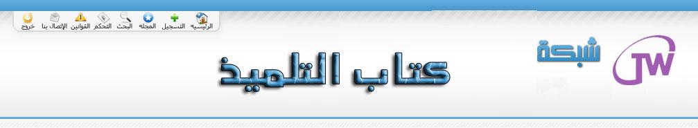 كتـــــــــــــــــــاب التلميذ