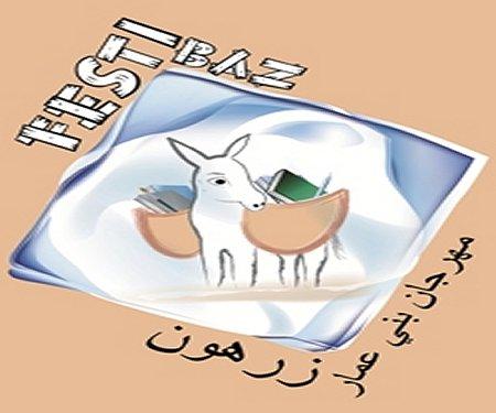 نفتخر بك  يا  حمار و نعاهدك علي حضور مسابقتك Festib10
