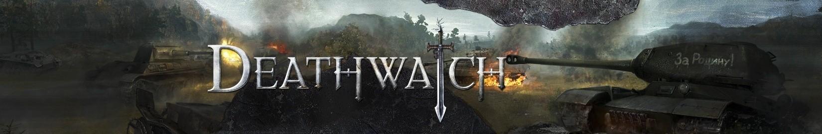 Клан Death Watch (WoT)