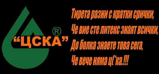 Левски или Цска?? - Page 7 Fb_im106