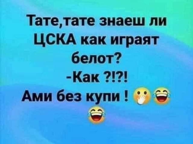 Левски или Цска?? - Page 8 Fb_im255