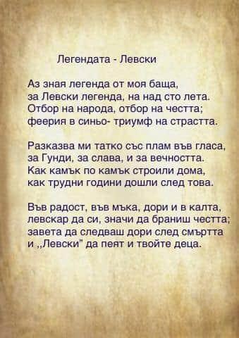Левски или Цска?? - Page 8 Fb_im256