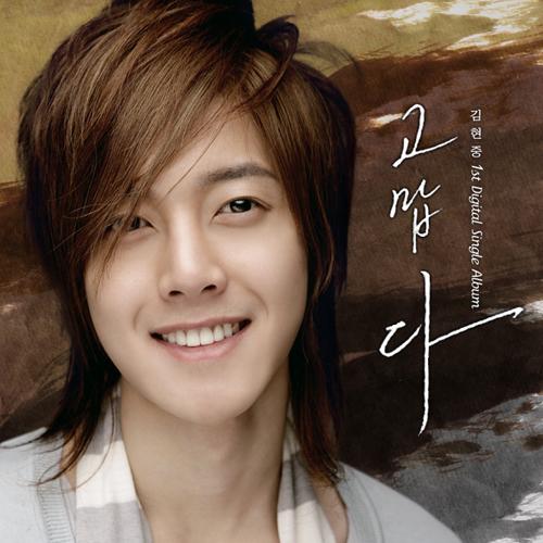 Kim Hyun Joong (SS501) – Thank You Digital Single (2008) Coiver10