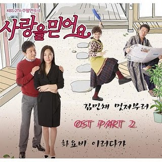 I Believe in Love OST Part.2 Cover12