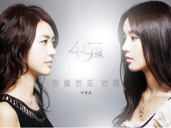 49 Days OST Part.1 Cover16