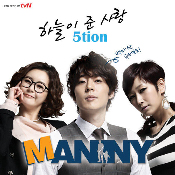 Manny OST Part.1 Cover17