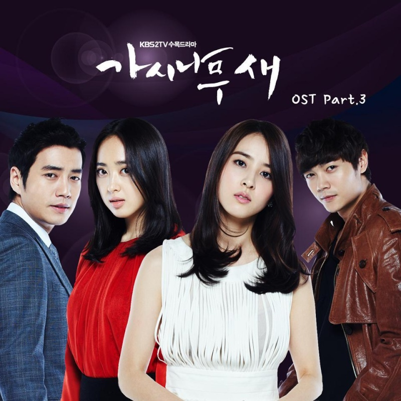 Thorn Tree Birds OST Part.3 Cover22