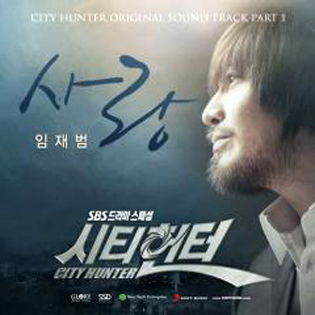 City Hunter OST Part.1  Cover39