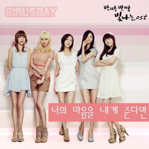 Sparkling OST Part.3 Gdys10