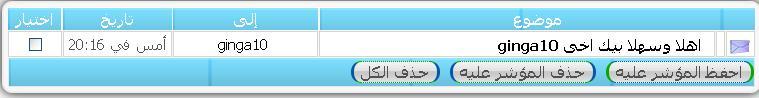 رسائل الترحيب بالأعضاء بأسلوب رااائع Ahmed_11