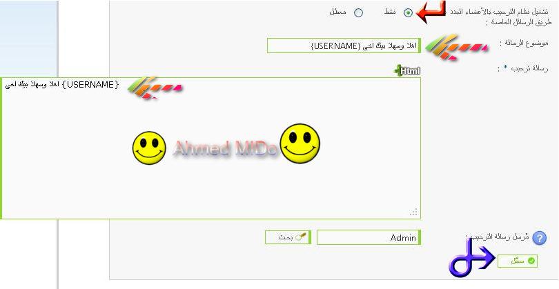 رسائل الترحيب بالأعضاء بأسلوب رااائع Ahmed_14