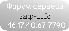 Форум сервера Samp-Life (46.17.40.67:7790)