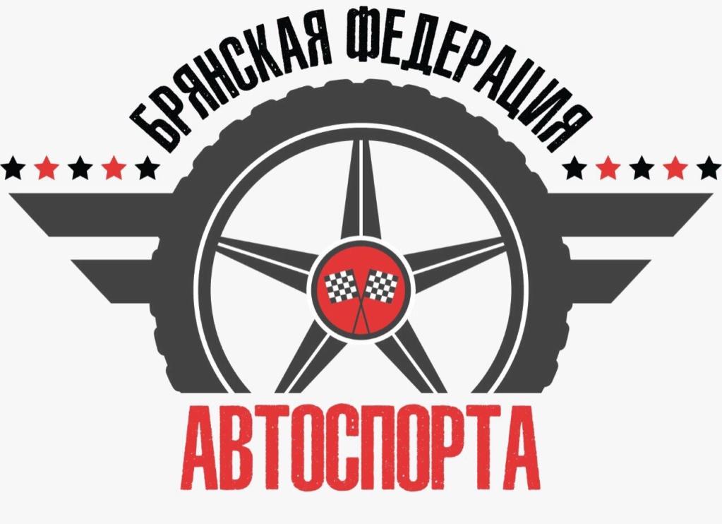 Брянская  федерация автомобильного спорта Vda0if10