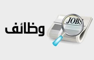 اهم الوظائف المعلن عنها اليوم 17 غشت 2020 بشركات و المصانع و المؤسسات التجارية بالمغرب A_aiia11