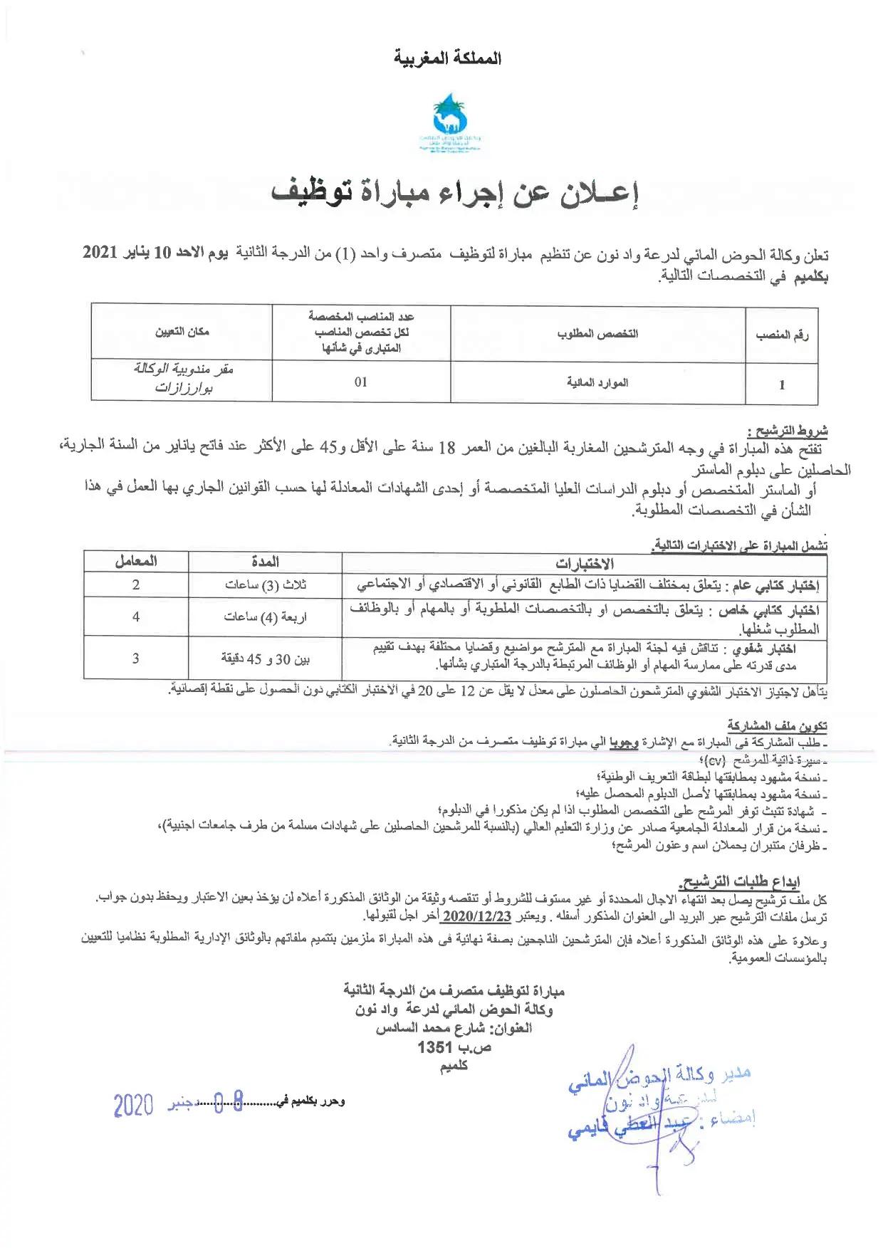 وكالة الحوض المائي لدرعة واد نون مباريات توظيف في عدة مناصب آخر أجل لإيداع الترشيحات 23 دجنبر 2020 Aa_aao15