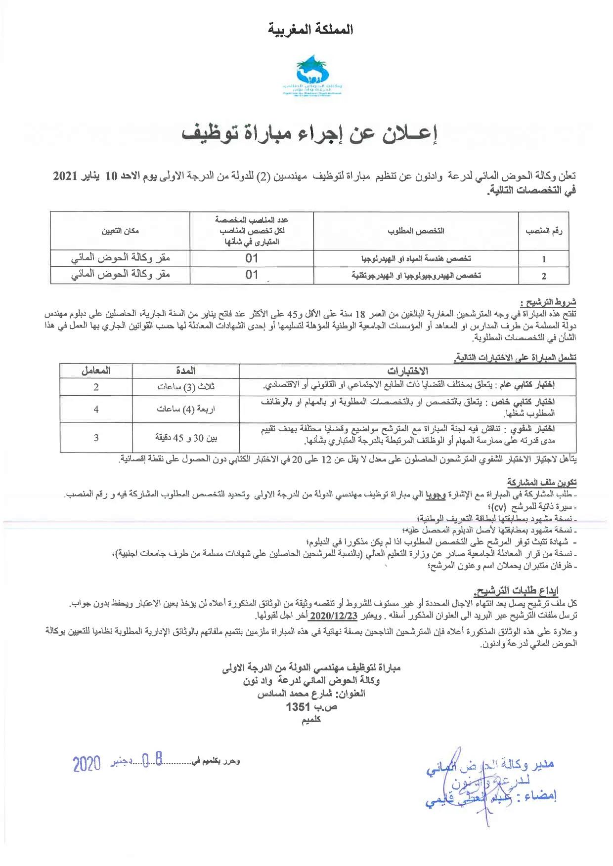 وكالة الحوض المائي لدرعة واد نون مباريات توظيف في عدة مناصب آخر أجل لإيداع الترشيحات 23 دجنبر 2020 Aa_aao17