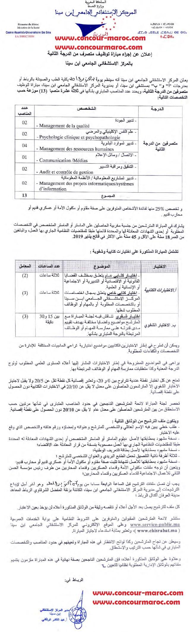 المركز الاستشفائي ابن سينا : مباراة لتوظيف 21 منصب في عدة تخصصات و درجات اخر اجل 7 اكتوبر 2019 Aaa_ao16