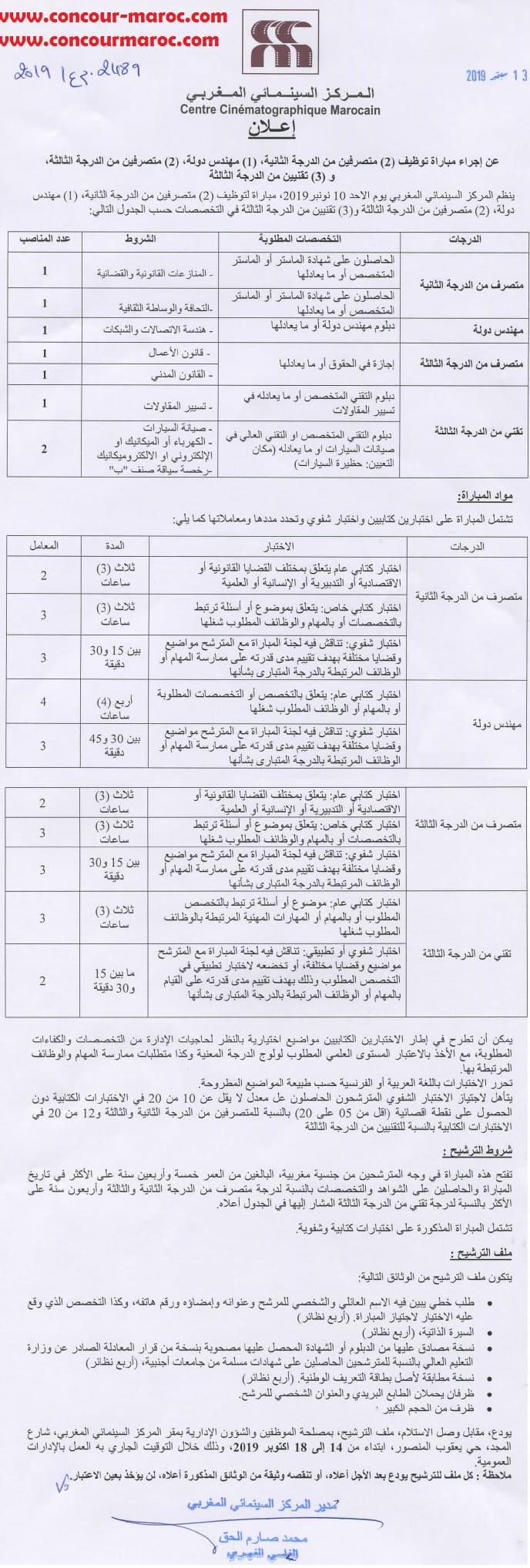 المركز السينمائي المغربي : مباراة لتوظيف 03 تقني متخصص و 02 اطار مجاز و 02 اطار عالي و 01 مهندس قبل 18 اكتوبر 2019 Aaa_ao17