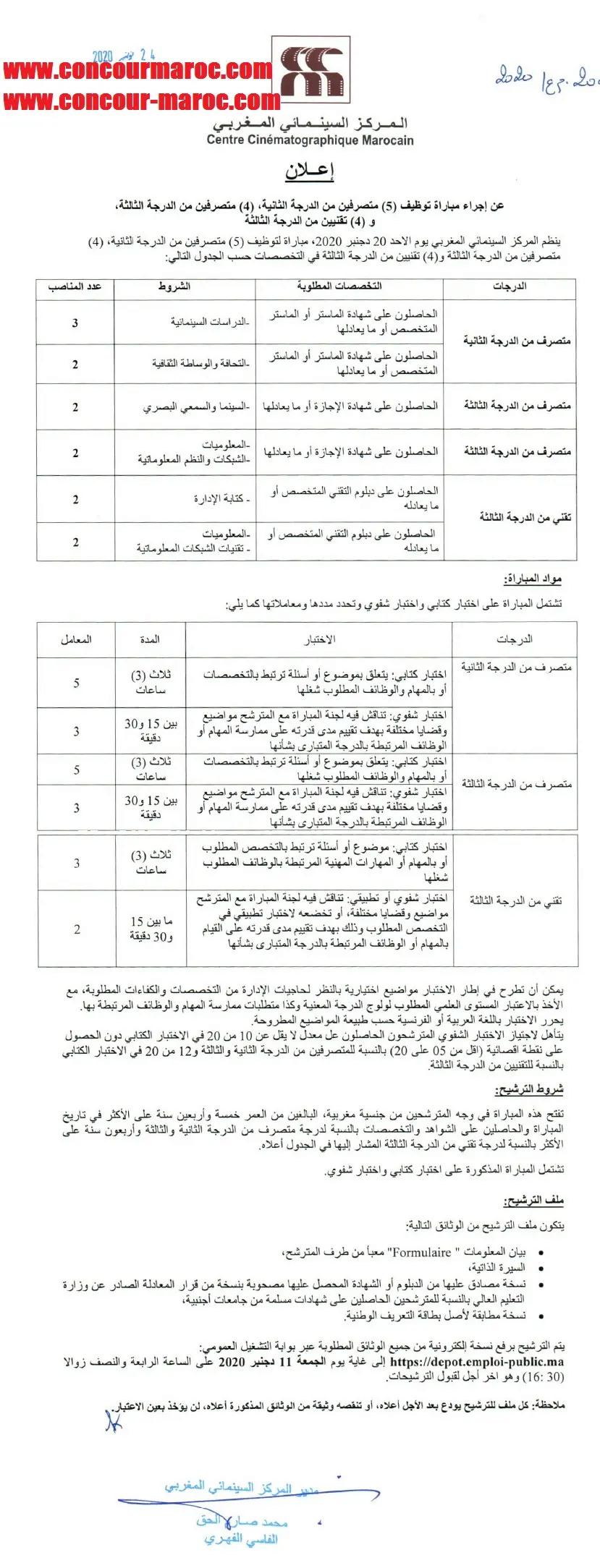 المركز السينمائي المغربي مباراة توظيف 13 منصب في مختلف الدرجات و التخصصات آخر أجل 11 دجنبر 2020 Aaa_ao30