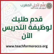 """منظمة مستقلة غير حكومية """"علِّم لأجل المغرب"""" توظيف 50 منصب ابتدءا من البكالوريا +2 Aaao_a10"""