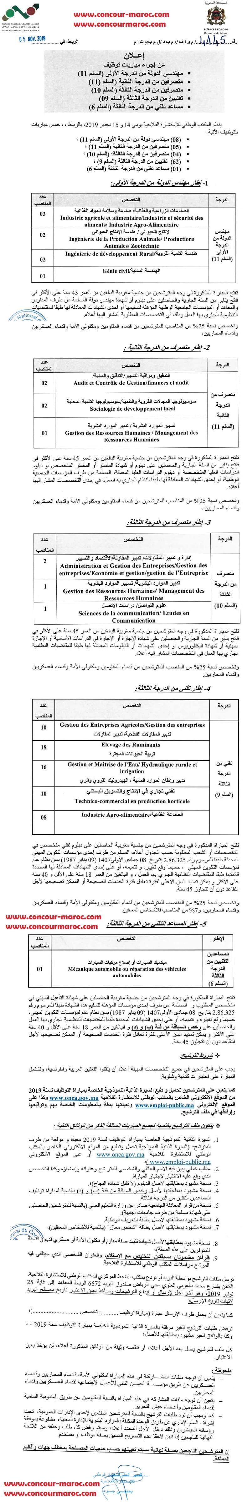 المكتب الوطني للإستشارة الفلاحية : مباراة لتوظيف 80 منصب في مختلف الدرجات و التخصصات آخر أجل لإيداع الترشيحات 25 نونبر 2019 Aaaoo_44