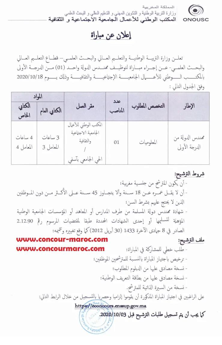 المكتب الوطني للأعمال الجامعية الاجتماعية والثقافية مباراة توظيف 04 مناصب في عدة تخصصات اخر اجل 2 اكتوبر 2020  Aaaoo_58