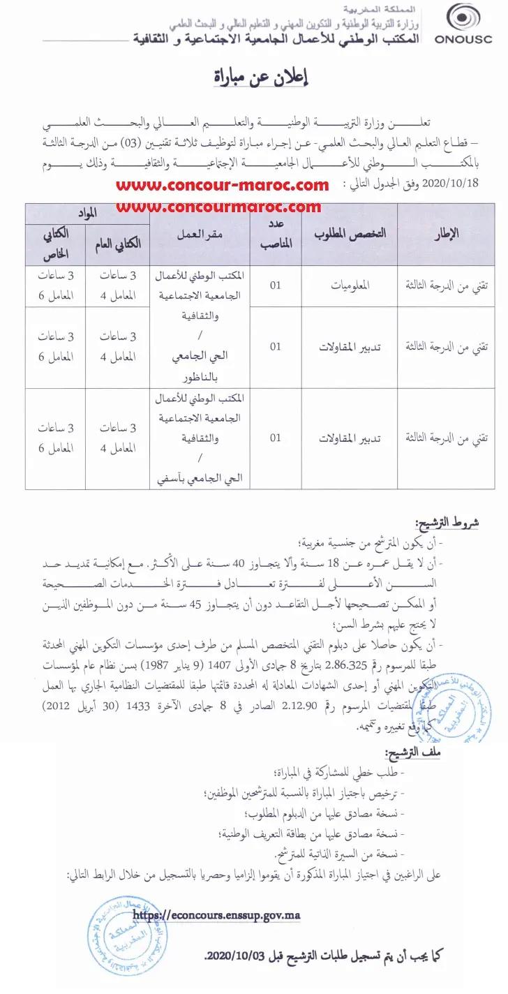 المكتب الوطني للأعمال الجامعية الاجتماعية والثقافية مباراة توظيف 04 مناصب في عدة تخصصات اخر اجل 2 اكتوبر 2020  Aaaoo_59