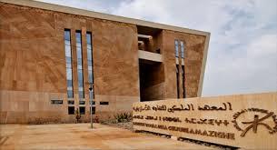 المعهد الملكي للثقافة الأمازيغية : مباراة لتوظيف 05 تقني متخصص (بموجب عقد) تعاقد لمدة محدود آخر أجل 28 فبراير 2019 Aac_aa11