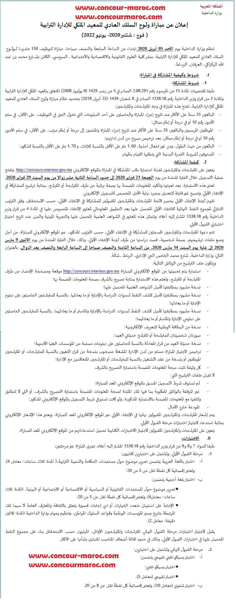 المعهد الملكي للإدارة الترابية : مباراة توظيف 130 قائد متدرب الدورة العادية الترشيح من 21 إلى 29 فبراير 2020 Aac_aa13