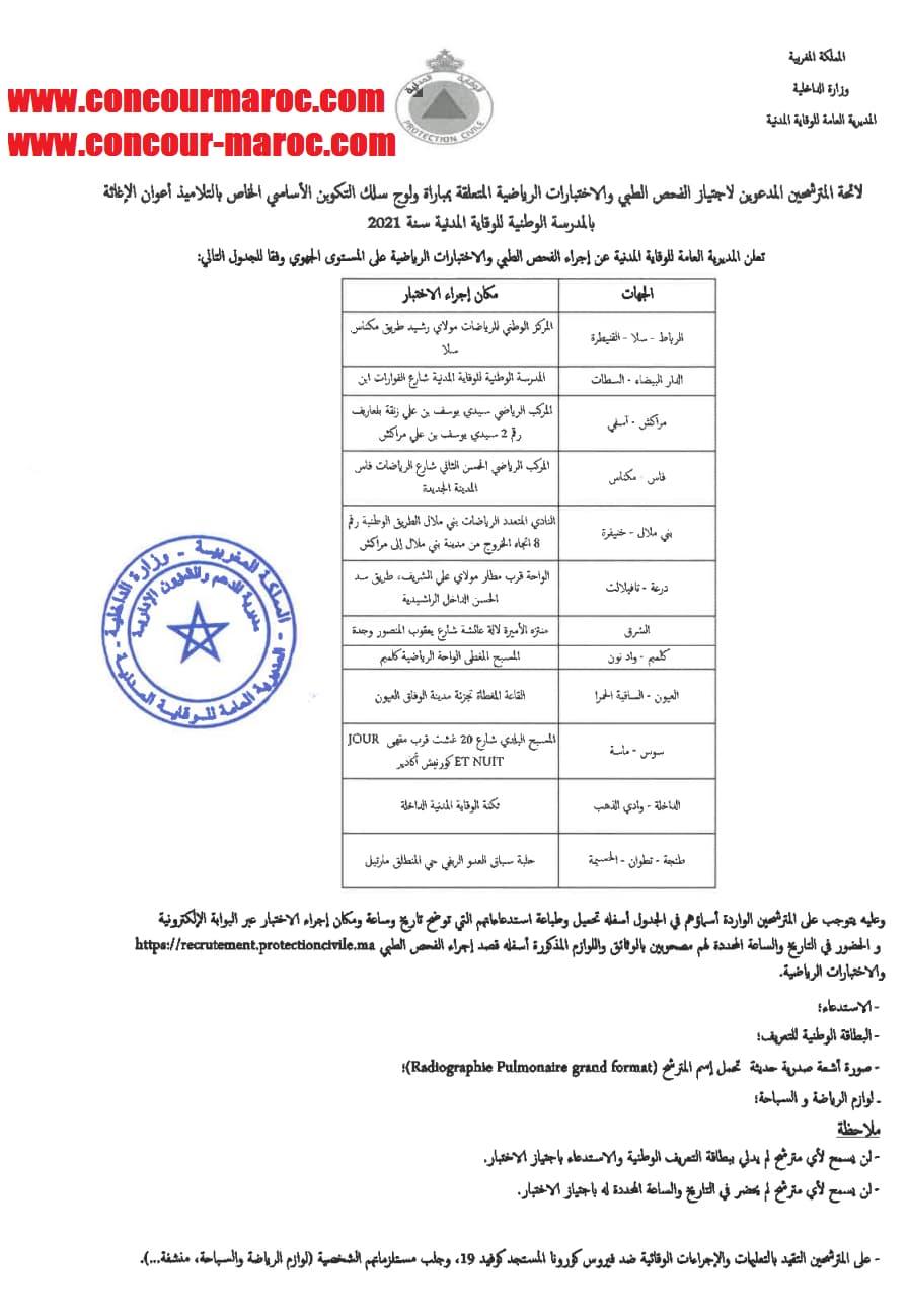 المديرية العامة للوقاية المدنية لائحة المدعوين لإجراء مباراة لتوظيف التلاميذ أعوان الإغاثة (215 منصب)  Aacooo15